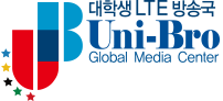 대학생온라인방송국 UNI-BRO Global Media Center